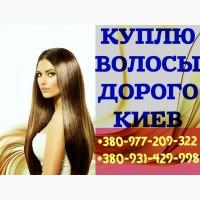 КУПЛЮ волосы дорого КИЕВ.Продать волосы Киев