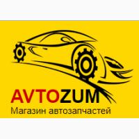 AVTOZUM - Магазин автозапчастей