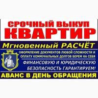 Срочный Выкуп Квартир в Одессе