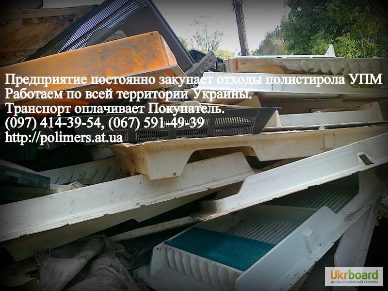 Фото 4. Покупаем отходы полипропилена (ПП). Столы, стулья, шезлонги, паллеты