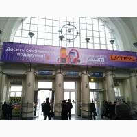 Реклама на вокзале Киев ЖД