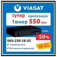 Виасат Харьков|Купить тюнер Виасат Strong SRT 7602 по акции цена 550 грн подключение
