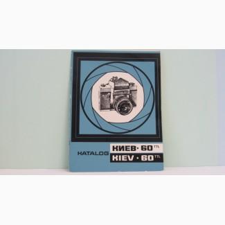Продам Каталог деталей и узлов для фотоаппарата Киев-60 TTL.Новый