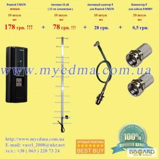 16 дБ CDMA антенна + 3G модем Pantech UM150 + антенный адаптер = 285 грн.