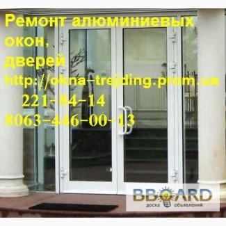 Срочный ремонт алюминиевых окон киев, недорогой ремонт алюминиевых окон киев, регулировка
