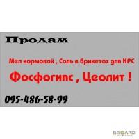 Купит Фосфогипс , ЦЕОЛИТ , Мел кормовой , Соль в брикетах для КРС . Украина