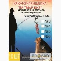 Рыболовный Крючок прищепка ТМ «КИЗ»