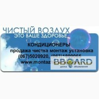 Чистка кондиционеров от грязи и пыли + монтаж Троещина, Оболонь, Лесной