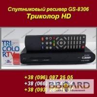 Купить Спутниковый ресивер GS-8306 Триколор HD
