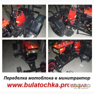 Переделка мотоблока в минитрактор Харьков, минитрактор из мотоблока