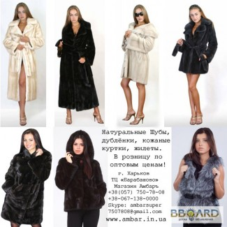 Натуральные норковые шубы, шубы из мутона, меха, дубленки, кожаные куртки, пальто.
