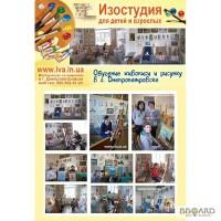 Школа рисования в Днепропетровске
