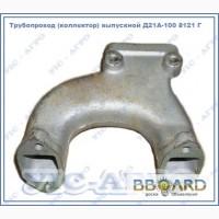 Трубопровод (коллектор) выпускной Д21А-100 8121 Г