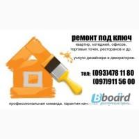 Евро-ремонт квартир, домов, офисов и т.д. под ключ Белая Церковь