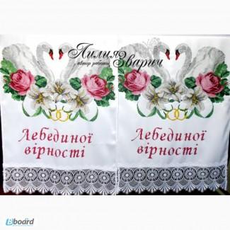 Свадебный рушник Лебедина вiрнiсть вышивка бисером