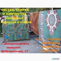 Ковры, ковролин, напольные покрытия профессиональная чистка и стирка