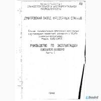 Техническая документация на широкоуниверсальный станок 6Д82ШФ20