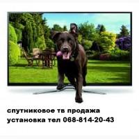 Установить спутниковую антенну в Киеве