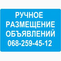 Ручное размещение объявлений, реклама на досках объявлений Киев, размещение объявлений