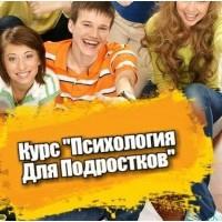 Психология для Подростков комплексный курс