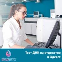 Тест ДНК анализ на отцовство в Одессе