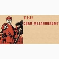 Прием металлолома Одесса, вывоз