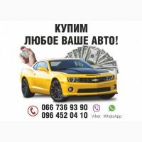 Автовыкуп Харьков и вся Украина. Срочный Выкуп вашего Авто