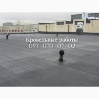Ремонт, устройство мягкой, плоской кровли в Павлограде