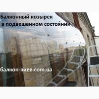 Ремонт и герметизация козырька на балконе.Киев