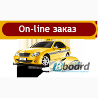 Заказ Еффект Такси