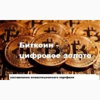 Бесплатный мастер класс по криптовалюте