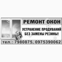 Ремонт окон в Одессе. Замена стеклопакетов