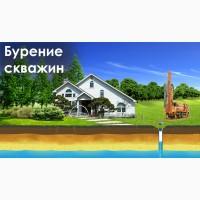 Бурение скважин под воду Харьков и Харьковская обл. цена