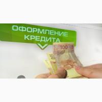 Кредит наличными, г. Одесса