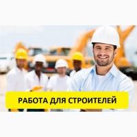 Требуются строители в строительную фирму