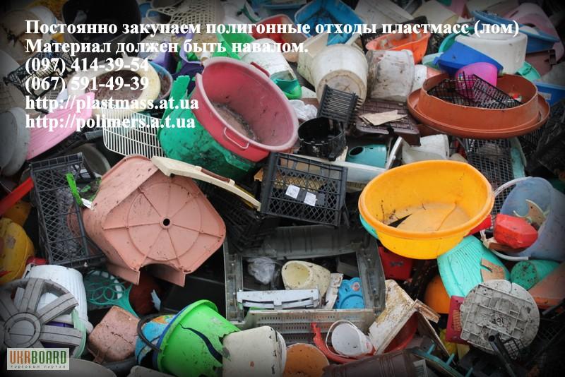 Фото 2. Закупаем полигонные отходы пластмасс (лом), ПВД, ПНД, ПС, ПП