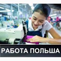 Работа Польша. Вакансия ШВЕЯ. Легальная работа в ПОЛЬШЕ от 3000 злотых