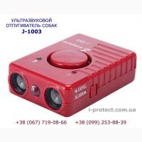 От собак защита – ультразвуковой отпугиватель J-1003
