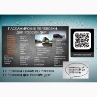 Билеты Сочи Енакиево перевозки. Микроавтобус Сочи Енакиево