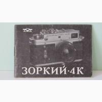 Продам Паспорт для фотоаппарата ЗОРКИЙ-4К