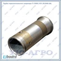 Труба горизонтального шарнира151.30.046-3А, Т-150К ХТЗ