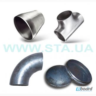 Отводы Переходы и Заглушки стальные приварные от украинского производителя