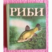Риби наших водойм. Автор: Щербуха А.Я