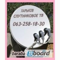 Настройка спутниковых антенн в Харькове и Харьковской области 2020
