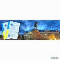Приглашение для иностранцев для въезда в Украину