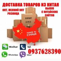 Доставка товаров из Китая, выкуп с китайских сайтов