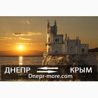 Автобусом в Крым. Днепр - Крым. Берем посылки