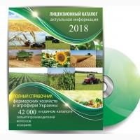 Справочник предприятий. Каталог для бизнеса 2018