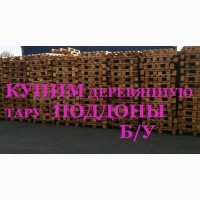 Купим деревянную тару, евро поддоны б/у