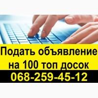 Услуги размещения объявлений, подать объявление на 100 топ досок Украины